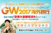 GW2017海外旅行