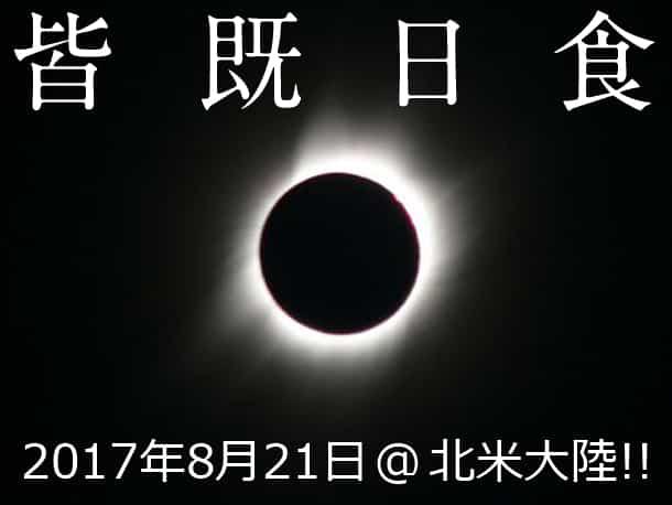 神秘の自然現象「皆既日食」
