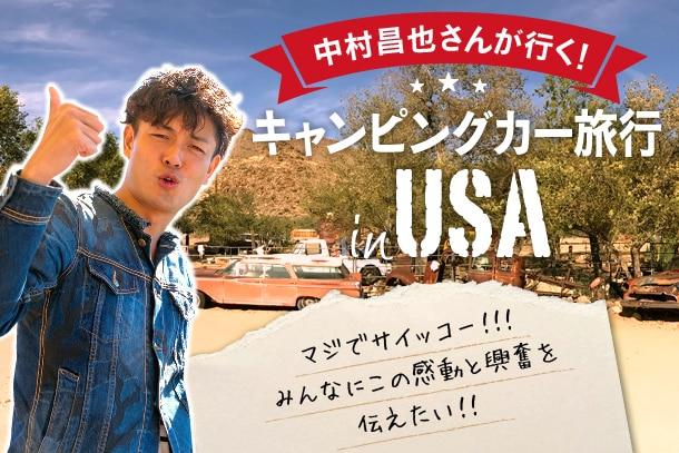 中村昌也さんのアメリカキャンピングカー旅行