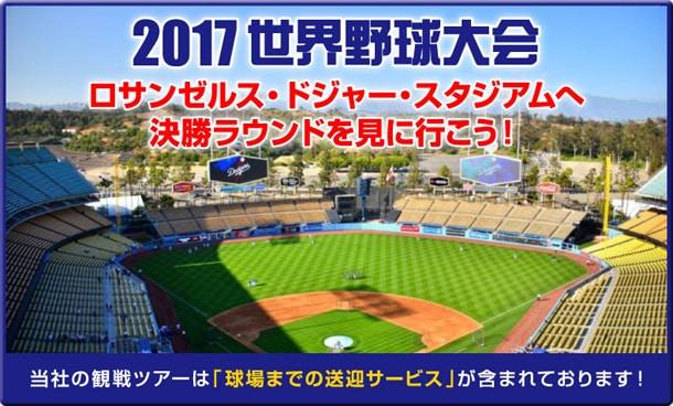 2017世界野球大会決勝ラウンド観戦ツアー