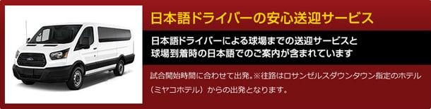 日本語ドライバーの安心送迎サービス