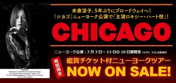 米倉涼子さんが「シカゴ」ニューヨーク公演で「主演ロキシー・ハート役」