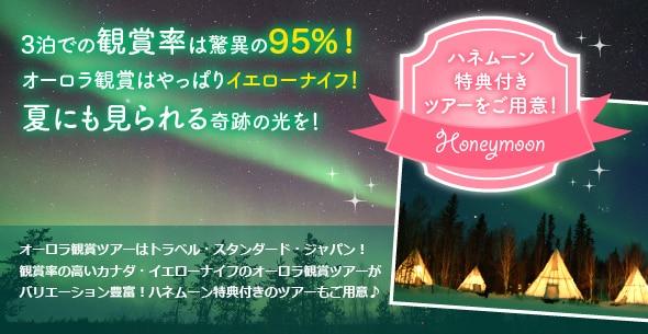 2ヶ月間限定のイエローナイフの夏オーロラ!!!ハネムーン特典付きのツアーが出たわよー!!!♥♥♥