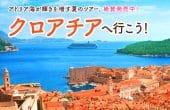アドリア海が輝きを増す夏の「クロアチア」