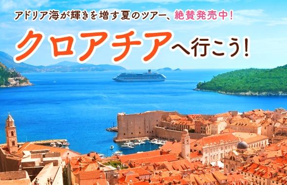 アドリア海が輝きを増す夏の「クロアチア」ツアー、魅力&おすすめツアーを厳選してご紹介♪