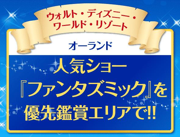 ウォルト・ディズニー・ワールド・リゾート(オーランド)の人気ショー『ファンタズミック』を優先鑑賞エリアで!!