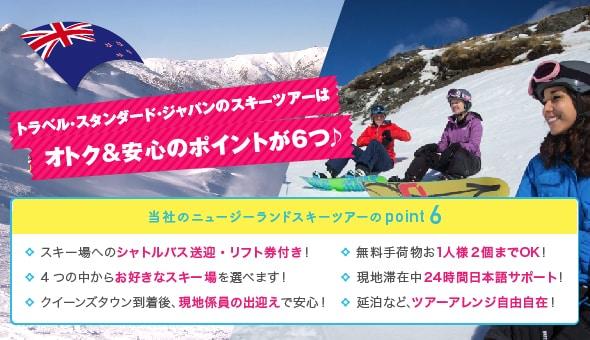 ニュージーランドスキーツアー
