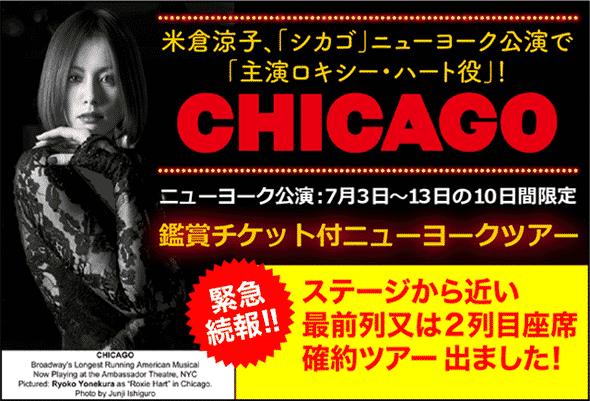 米倉涼子さんの「シカゴ」ニューヨーク公演