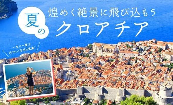 煌めく絶景に飛び込もう夏のクロアチア