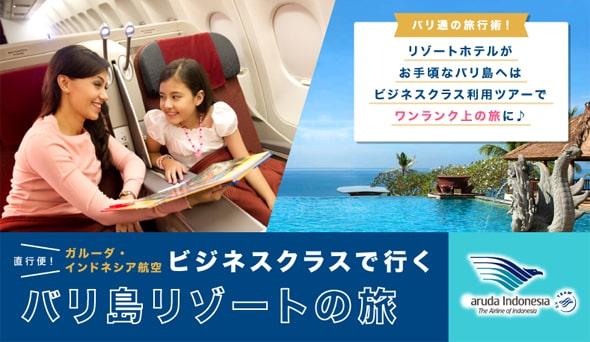 バリ通の旅行術!!!リゾートホテルがお手頃なバリ島へは ビジネスクラス利用ツアーでワンランク上の旅に!!!