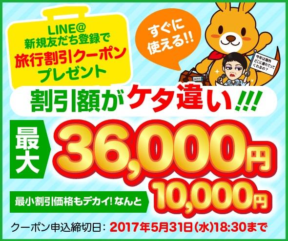 《割引額がケタ違い!!!》最大36,000円!