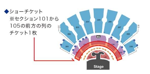 コンサートのお座席の場所も前方確約