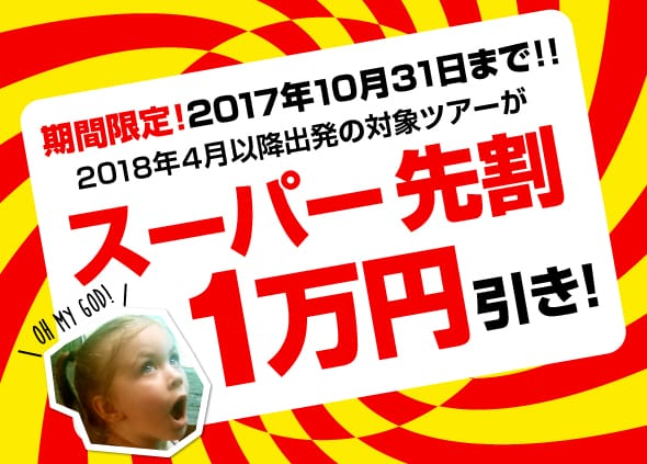 期間限定!2017年10月31日まで! スーパー先割★1万円引き!!!《アメリカ・カンクン》
