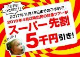 スーパー先割★5千円引き!