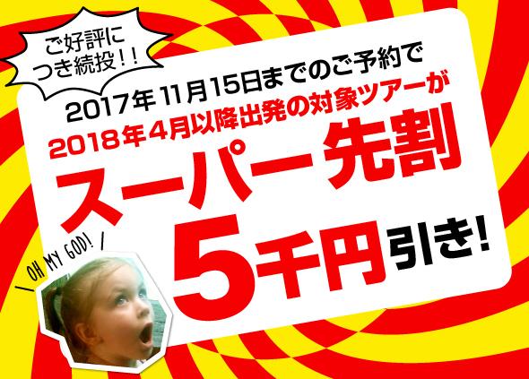 ご好評につき続投!2017年11月15日まで! スーパー先割★5千円引き!!!《アメリカ・カンクン》