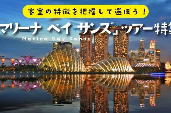 客室の特徴を把握して選ぼう!シンガポールの話題ホテル「マリーナ ベイ サンズ」ツアー特集