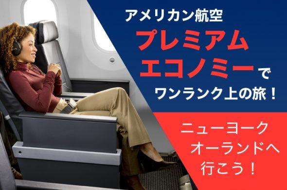 アメリカン航空プレミアムエコノミーでワンランク上の旅!