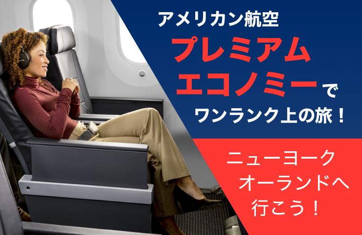 《アメリカン航空》2017年12月15日よりプレミアムエコノミーの本格導入開始!ニューヨーク、オーランドへお手頃価格でワンランク上の旅!