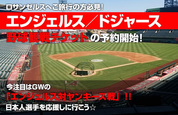 エンゼルス/ドジャース野球観戦チケットの予約開始!