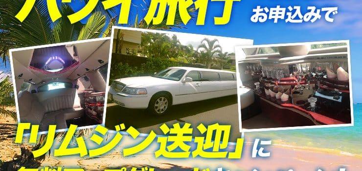 ハワイ旅行4名様以上のお申込みで「リムジン送迎」に無料アップグレードキャンペーン!