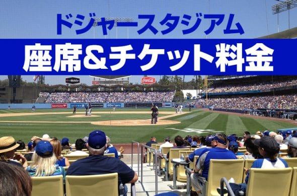 ドジャー・スタジアム 座席&チケット料金詳細
