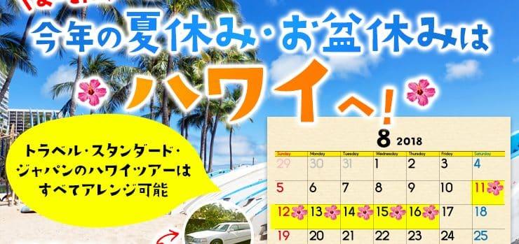 まだ間に合う!今年の夏休み・お盆休みはハワイへ!《4名様以上なら送迎はリムジンへグレードアップ》