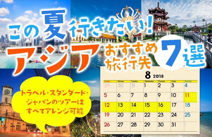 この夏行きたい!アジアおすすめ旅行先7選