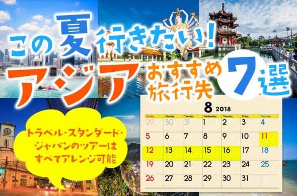 アジアおすすめ旅行先7選
