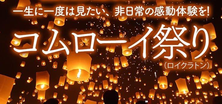 一生に一度は見たい、非日常の感動体験 タイ/チェンマイ コムローイ祭り参加ツアー