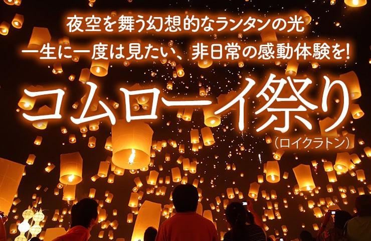 タイ/チェンマイ 2018 コムローイ祭り参加ツアー