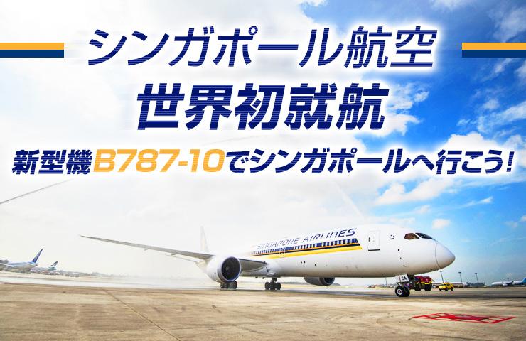 シンガポール航空 世界初就航 新型機B787-10でシンガポールへ行こう!