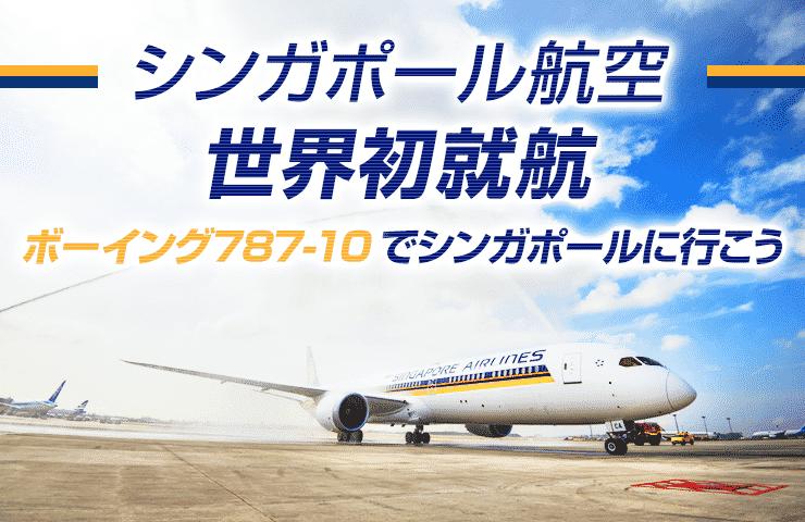 シンガポール航空 世界初就航 新型機ボーイング787-10でシンガポールへ行こう!