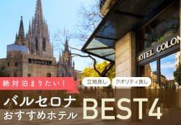 バルセロナおすすめホテルBEST4