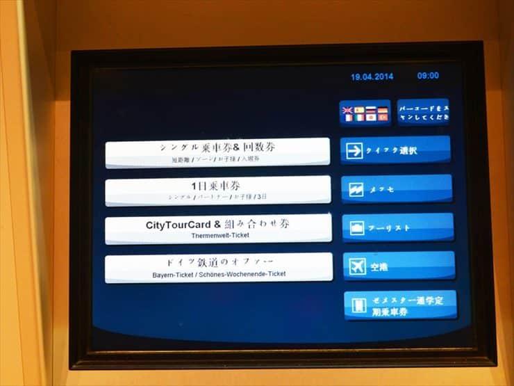 大きな都市では日本語が使える販売機もある。