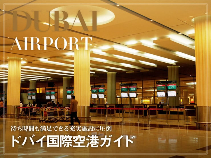 ドバイ国際空港ガイド