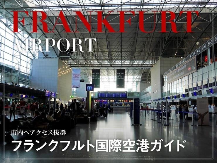 フランクフルト国際空港ガイド
