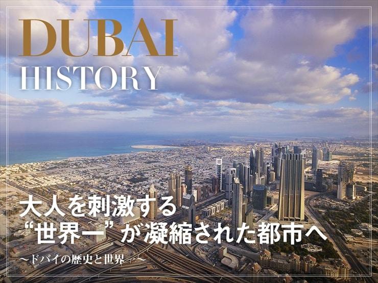 ドバイの歴史と世界一