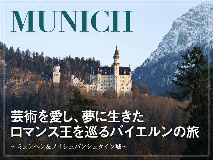 ミュンヘン&ノイシュバンシュタイン城~芸術を愛し、夢に生きた ロマンス王を巡るバイエルンの旅~