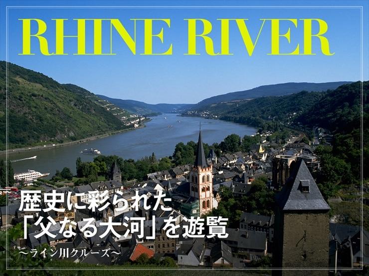 ライン川クルーズ|歴史に彩られた 「父なる大河」を遊覧