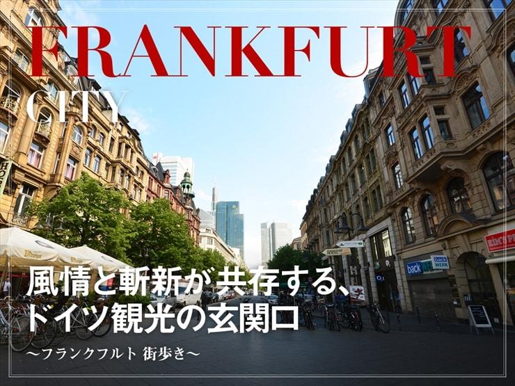 フランクフルト街歩き ~風情と斬新が共存するドイツ観光の玄関口~