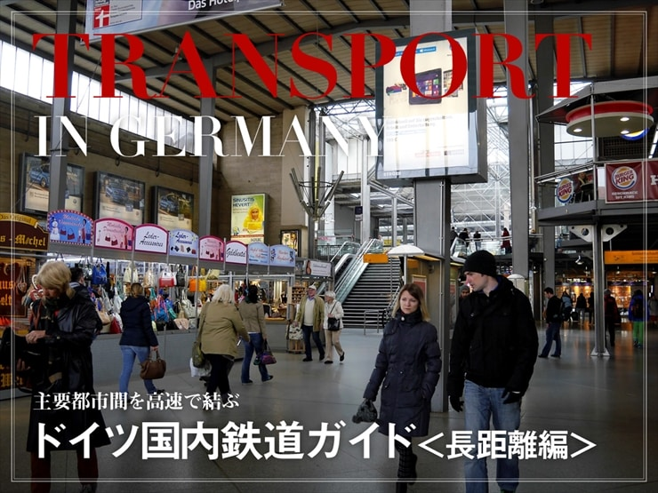 ドイツ国内鉄道ガイド【長距離編】