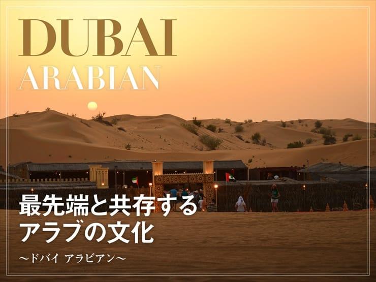 ドバイアラビアン~最先端と共存するアラブの文化~