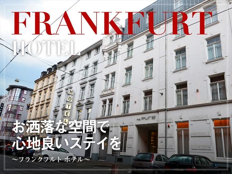 フランクフルトホテル