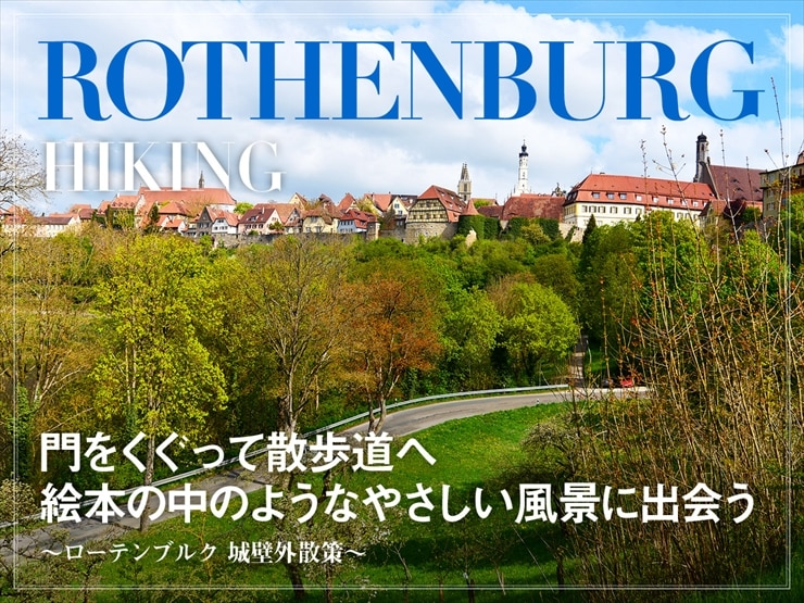 ローテンブルク 城壁外散策|門をくぐって散歩道へ 絵本の中のようなやさしい風景に出会う