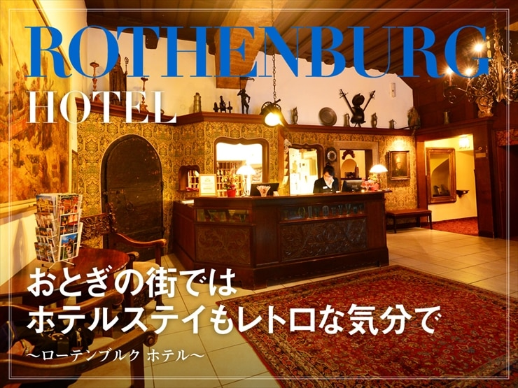 ローテンブルク ホテル|おとぎの街ではホテルステイもレトロな気分で