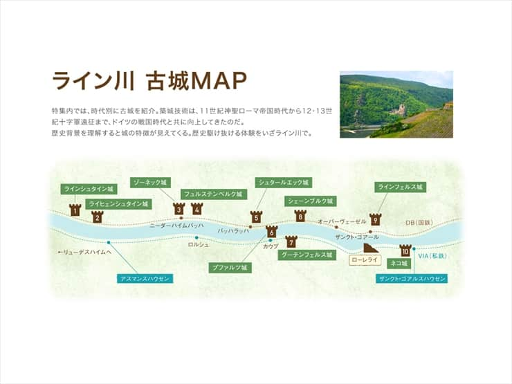 ライン川 古城MAP