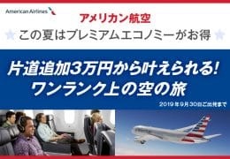 アメリカン航空プレミアムエコノミーキャンペーン