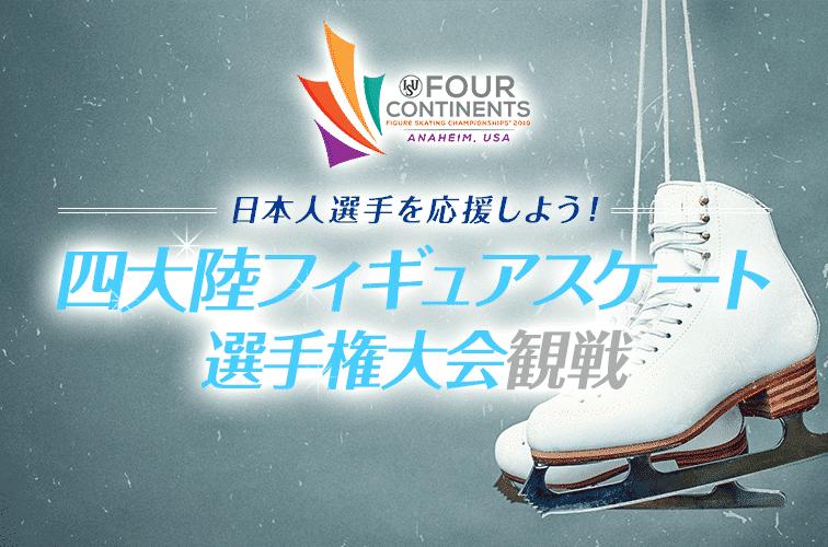 日本人選手を応援しよう!四大陸フィギュアスケート選手権大会観戦