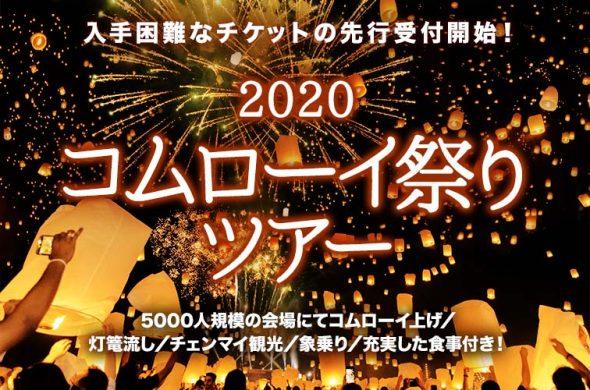 【先行受付開始】2020年コムローイ祭りは10月31日に決定!ロイクラトンと一緒にチェンマイ観光・送迎・食事付ツアー