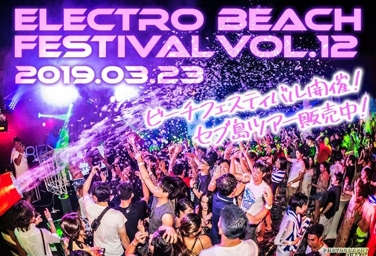 第12回『Electro Beach Festival』開催!セブ島ツアー販売中!